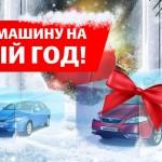 Новогодняя акция от корейской автокомпании UZ-DAEWOO