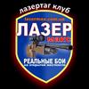 Партнеры Matiz-club: Лазертаг клуб «Лазермакс»