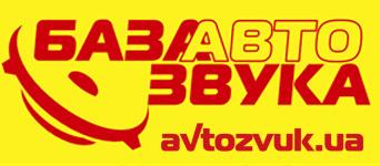 Сеть магазинов «База Автозвука» и интернет-магазин avtozvuk.ua