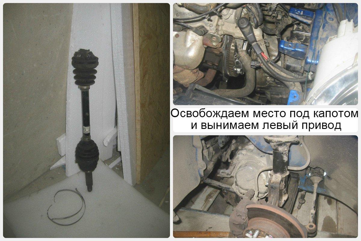 Освобождаем место под капотом (внизу) и вынимаем левый привод (слева)