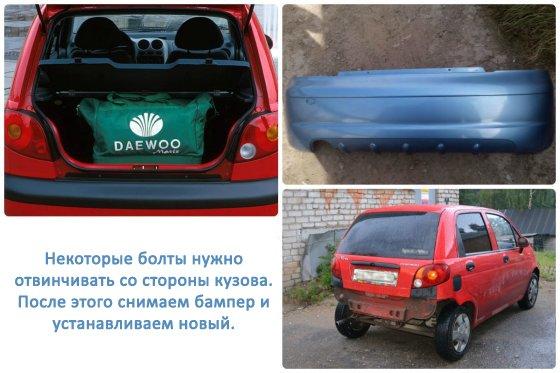 Снятие заднего бампера на автомобиле Дэу Матиз